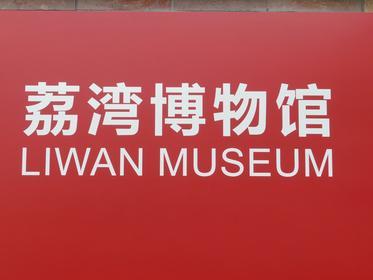 Liwan Museum